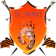 Эмблема клана [F_WAY] Fighting the way 195x195 вариант 1